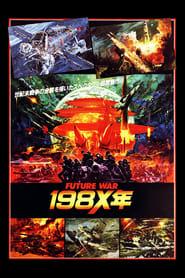 FUTURE WAR 198X年