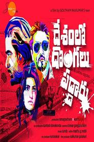Desamlo Dongalu Paddaru Hindi Dubbed Movie Watch Online