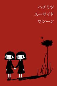 Hachimitsu Suicide Machine (2021)