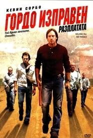 Върви гордо 2: Разплатата (2007)