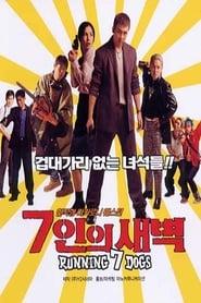 Running 7 Dogs (2001) Online Cały Film Zalukaj Cda