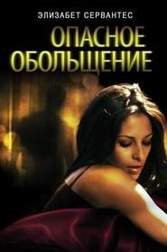 Dark Seduction / Oscura Seduccion (2010) online ελληνικοί υπότιτλοι