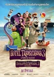 ดูหนัง Hotel Transylvania 3 Summer Vacation (2018) โรงแรมผี หนีไปพักร้อน 3