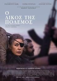 A Private War / Ο Δικός Της Πόλεμος (2018)