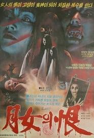 貓妖 1981