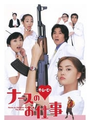 Leave It to the Nurses (2002)