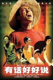 有话好好说.You hua hao hao shuo.1997