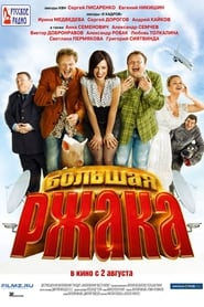 The Big Laugh (2012)