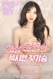 Watch 24 Year Old Yoonyool Sexy Breasts (2021)