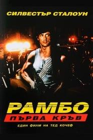 Рамбо: Първа кръв (1982)
