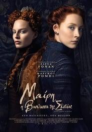 Mary Queen of Scots / Μαίρη, Η Βασίλισσα Της Σκοτίας