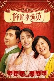Hi, Mom (2021) poster