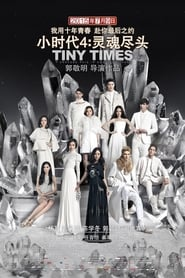 Tiny Times 4 (2015)