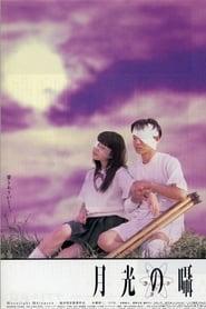 月光の囁き (1999)