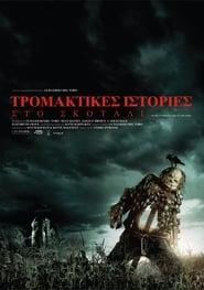 Scary Stories to Tell in the Dark / Τρομακτικές Ιστορίες Στο Σκοτάδι