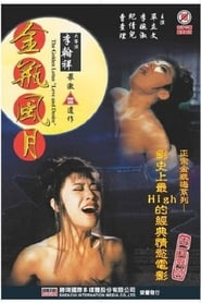 The Golden Lotus: Love and Desire (1991)