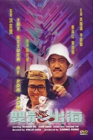 Poster The Return of Pom Pom 1984