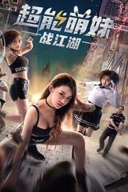 超能萌妹战江湖 (2017)
