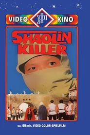 Shi xiong shi di zhai chu ma (1979)