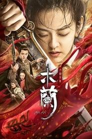 Unparalleled Mulan (2020)