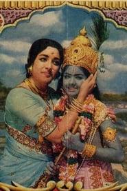 యశోద కృష్ణ 1975