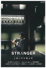 A Stranger in Shanghai