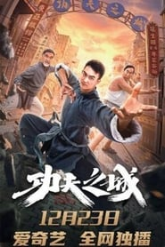 The City of Kungfu (2020)