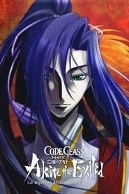 Code Geass: Akito the Exiled 2 - La Wyverne déchiquetée 2013