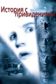 Ghost Story : The Movie | Watch Movies Online