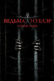 Смотреть Ведьма из Блэр: Новая глава