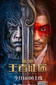 Watch The Sword (2021)
