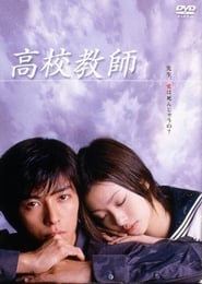 Koukou Kyoushi 2003 2003