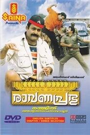 രാവണപ്രഭു (2001)
