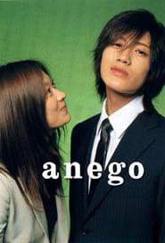 アネゴ 2005