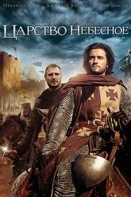 Царство небесное - смотреть фильмы онлайн HD