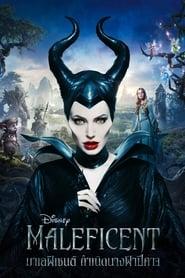 ดูหนัง Maleficent (2014) มาเลฟิเซนท์ กำเนิดนางฟ้าปีศาจ