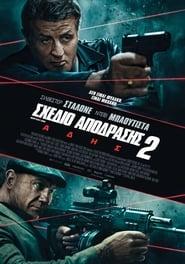 Escape Plan 2: Hades / Σχέδιο Απόδρασης 2: Άδης