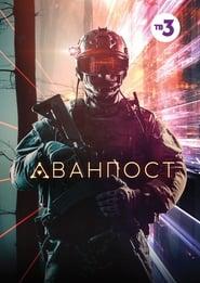 The Outpost (2019) Online pl Lektor CDA Zalukaj
