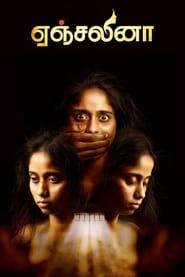 ஏஞ்சலினா 1970
