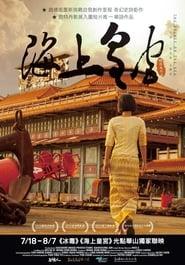 海上皇宮 2014
