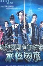 Poster de See Ya S01E24