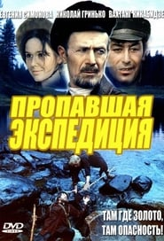 Propavshaya Ekspeditsiya 1975