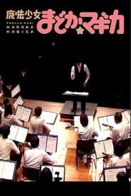 Music from Mahou Shoujo Madoka ☆ Magica: Music by Yuki Kajiura, Sho Watanabe. Arranged by Atsushi Fukuya.
