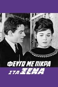 Φεύγω με Πίκρα στα Ξένα 1964