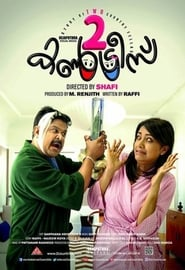 2 Countries (2015) Malayalam DVDRip 600MB | GDRive