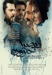 Bi Seda Halazoun (2020)