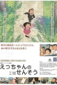 Poster Ecchan no Senso 2002
