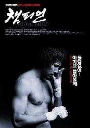 film Champion streaming