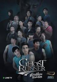 Ghost Runner poster