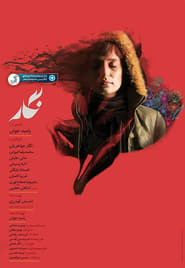 Watch Negar (2017) Fmovies